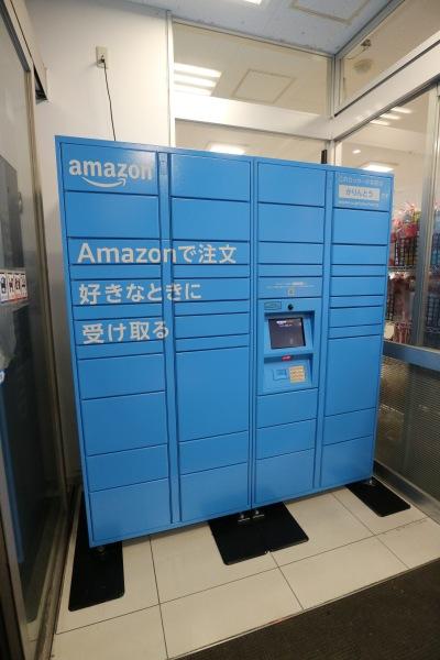 Amazon Hubのロッカー