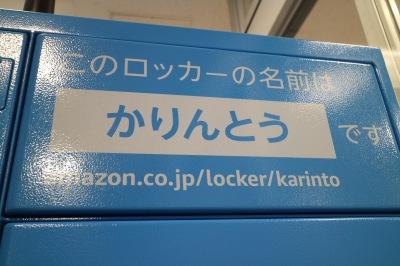 ロッカー名称「かりんとう」