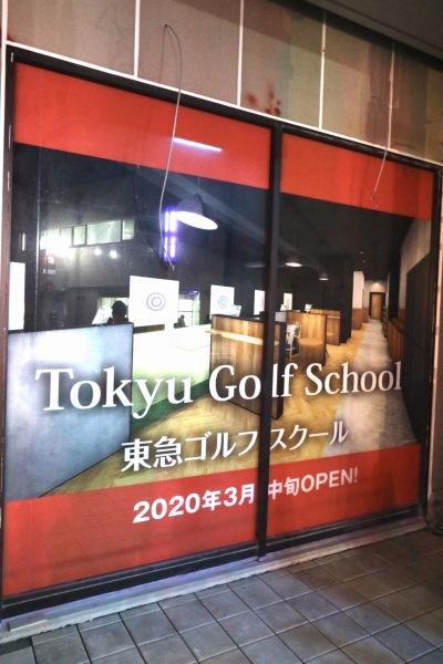 東急ゴルフスクール