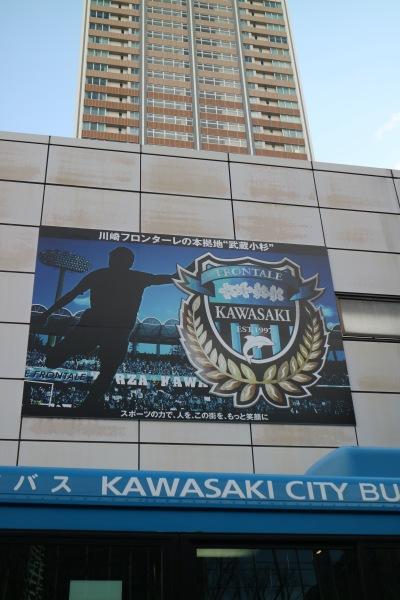 JR武蔵小杉駅の川崎フロンターレ広報ビジュアル