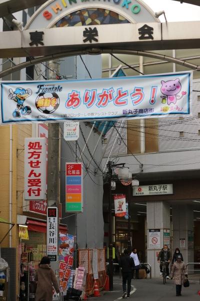新丸子商店街の横断幕