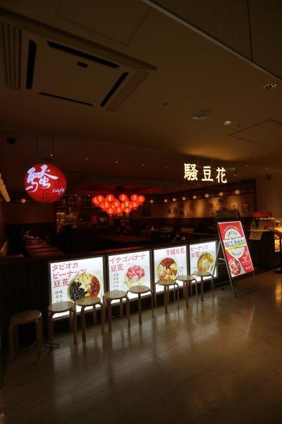 「騒豆花」(新宿ミロード店)