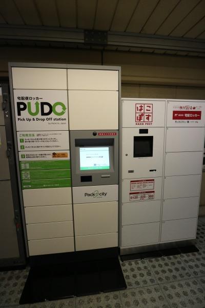 JR武蔵小杉駅北口の宅配ロッカー「PUDO」「はこぽす」