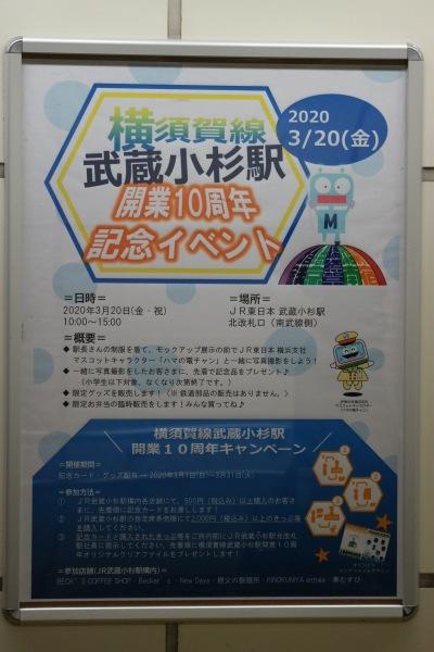 横須賀線武蔵小杉駅開業10周年記念イベント