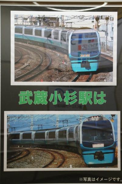 武蔵小杉駅は