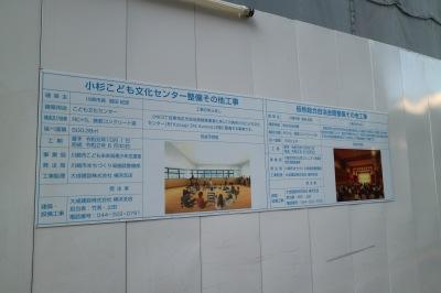 小杉こども文化センター・川崎市総合自治会館の工事のお知らせ