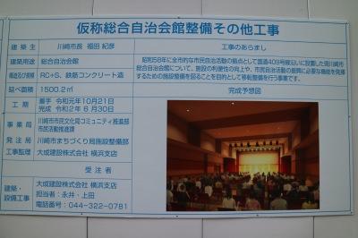 川崎市総合自治会館の工事のお知らせ