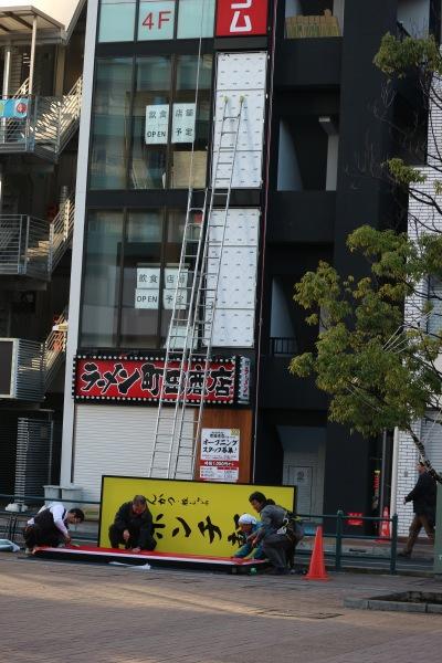 KFBビルディングの看板設置工事