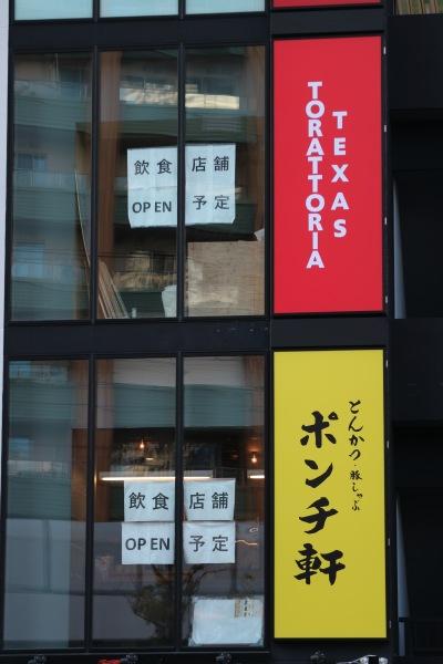 新規2店舗の看板(撮影は昨年末の看板設置時点)