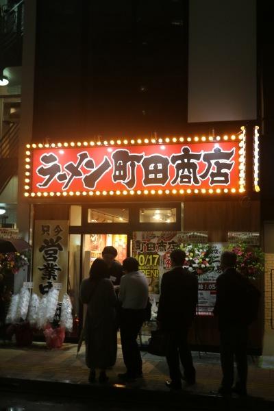 近接する「町田商店」