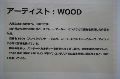 WOODの作品紹介