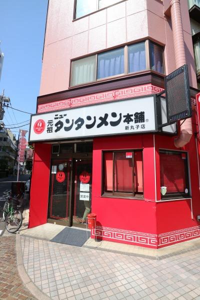 元祖ニュータンタンメン本舗(新丸子店)
