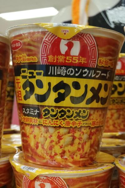 カップ麺「元祖ニュータンタンメン本舗監修 タンタンメン」