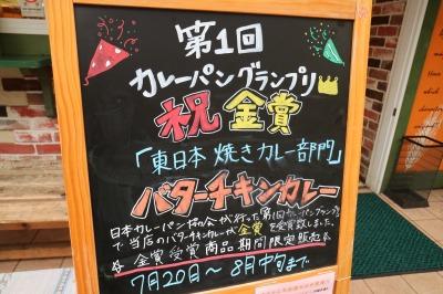 「第1回カレーパングランプリ 東日本焼きカレー部門 金賞」