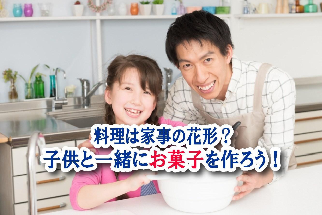 子供と一緒にお菓子を作ろう!