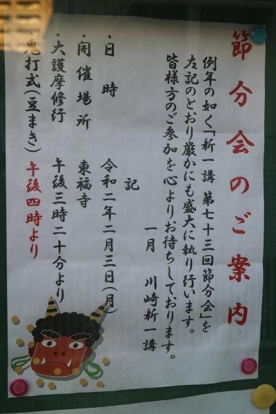 東福寺の節分祭
