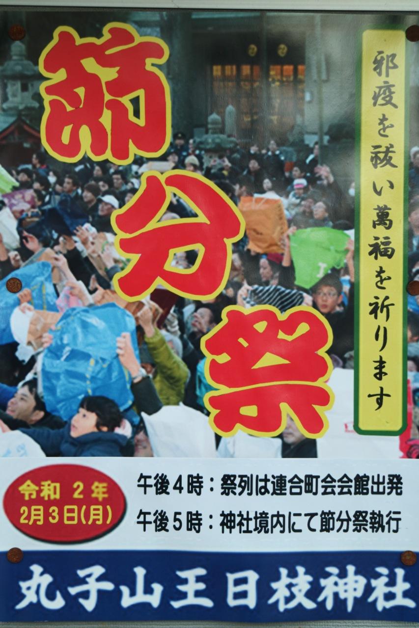 丸子山王日枝神社の節分祭