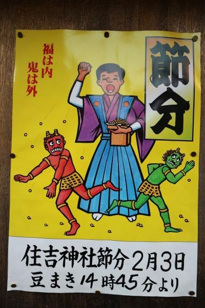 住吉神社の節分祭