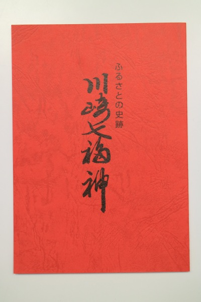 「川崎七福神」のガイドブック