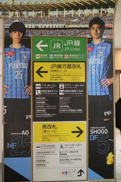 新ユニフォームの田中碧選手、谷口彰悟選手