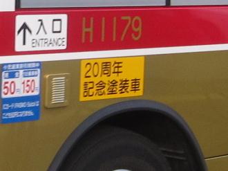 「20周年記念塗装車」の表示