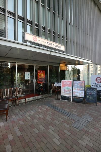 ワンズガーデン武蔵小杉店