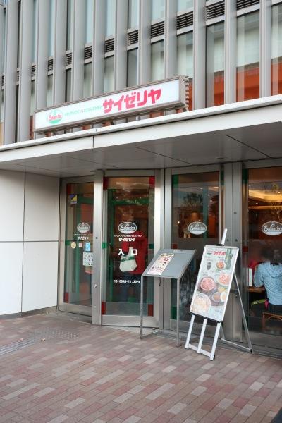 サイゼリヤ武蔵小杉横須賀線駅前店