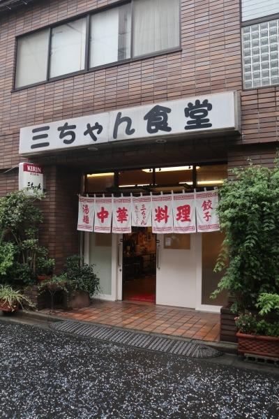 新丸子の「三ちゃん食堂」