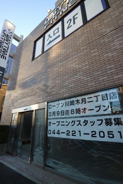 「ローソン川崎木月2丁目店」がオープンする1階部分