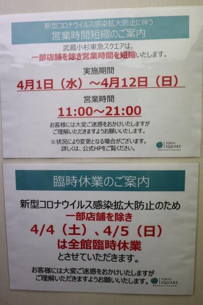 武蔵小杉東急スクエア休業のお知らせ