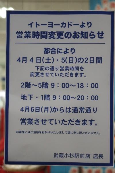 イトーヨーカドー武蔵小杉駅前店営業時間変更のお知らせ