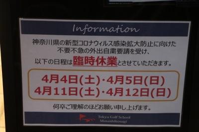 東急ゴルフスクール臨時休業のお知らせ