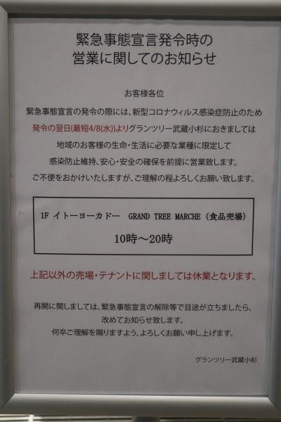 「グランツリー武蔵小杉」臨時休業のお知らせ