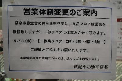 「ららテラス武蔵小杉の臨時休業のお知らせ
