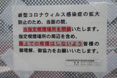 指定喫煙場所閉鎖のお知らせ