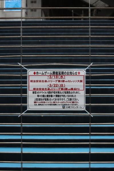 川崎フロンターレのホームゲーム開催延期時のお知らせ