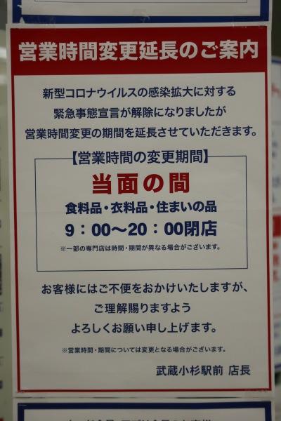 イトーヨーカドー武蔵小杉駅前店営業短縮継続のお知らせ