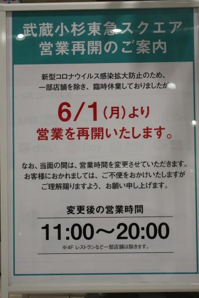 武蔵小杉東急スクエア営業再開のお知らせ