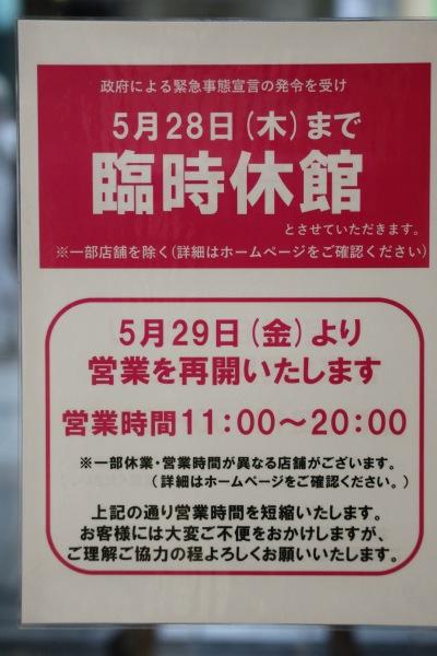 ららテラス武蔵小杉の営業再開のお知らせ