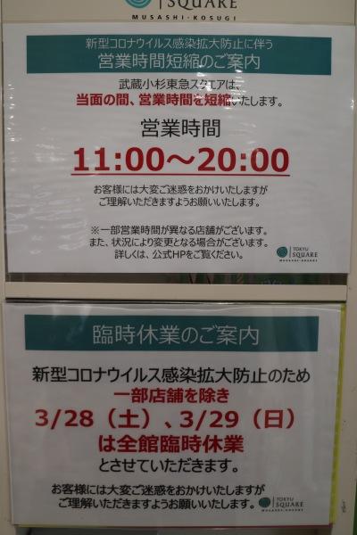 武蔵小杉東急スクエア臨時休館のお知らせ