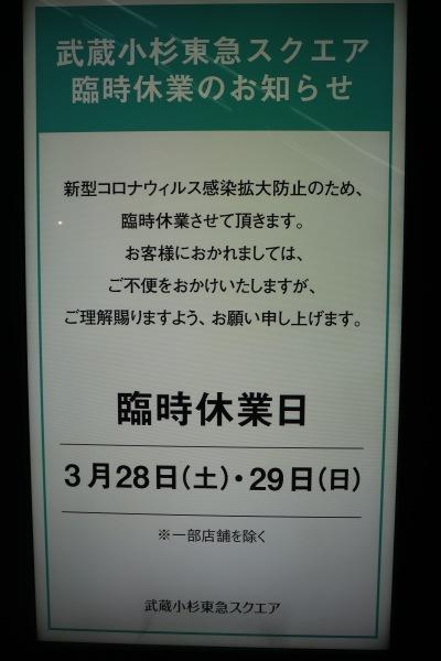 武蔵小う杉東急スクエア臨時休業のお知らせ