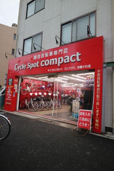 「サイクルスポット」武蔵小杉店