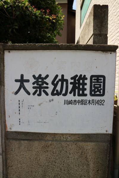 大楽幼稚園の案内看板