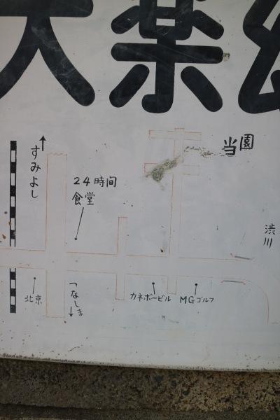 大楽幼稚園までの案内地図