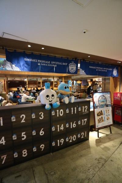 川崎フロンターレ公式カフェ「モアーズの湯」