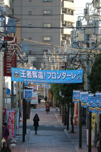 平間銀座商店街の川崎フロンターレ横断幕「王者奪還!フロンターレ」