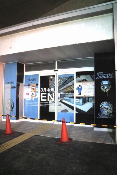 アズーロ・ネロ、FRO CAFEがオープンするコナカ跡地