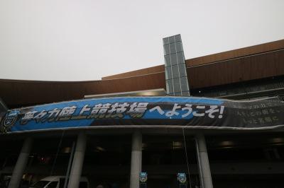 更新された等々力陸上競技場の横断幕