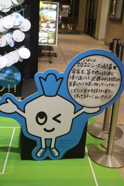 武蔵小杉東急スクエア4階の応援メッセージ募集
