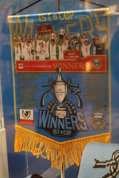 ルヴァンカップ優勝のタオルマフラーやタペストリー
